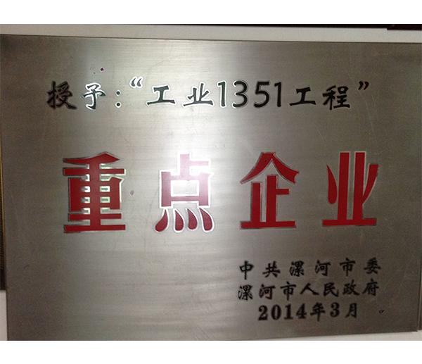 """""""工业1351工程""""重点企业"""