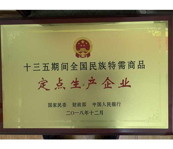 十三五期间全国民族特需商品定点生产企业