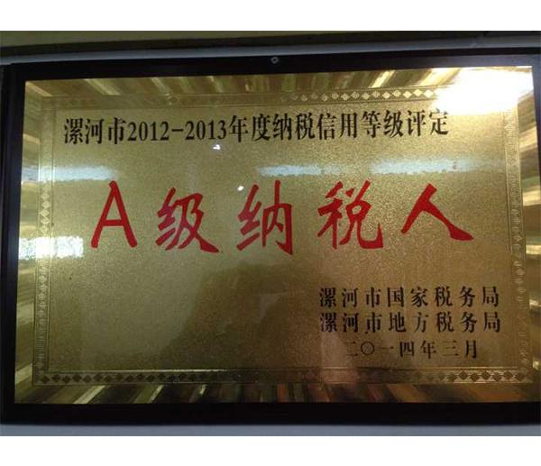 漯河市2012-2013年度A级纳税人