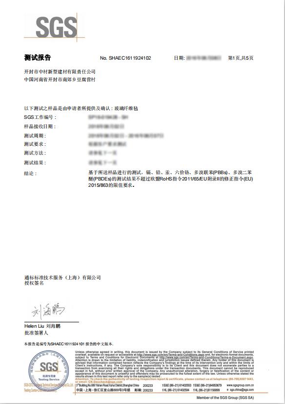 SGS(危險物含量檢測)
